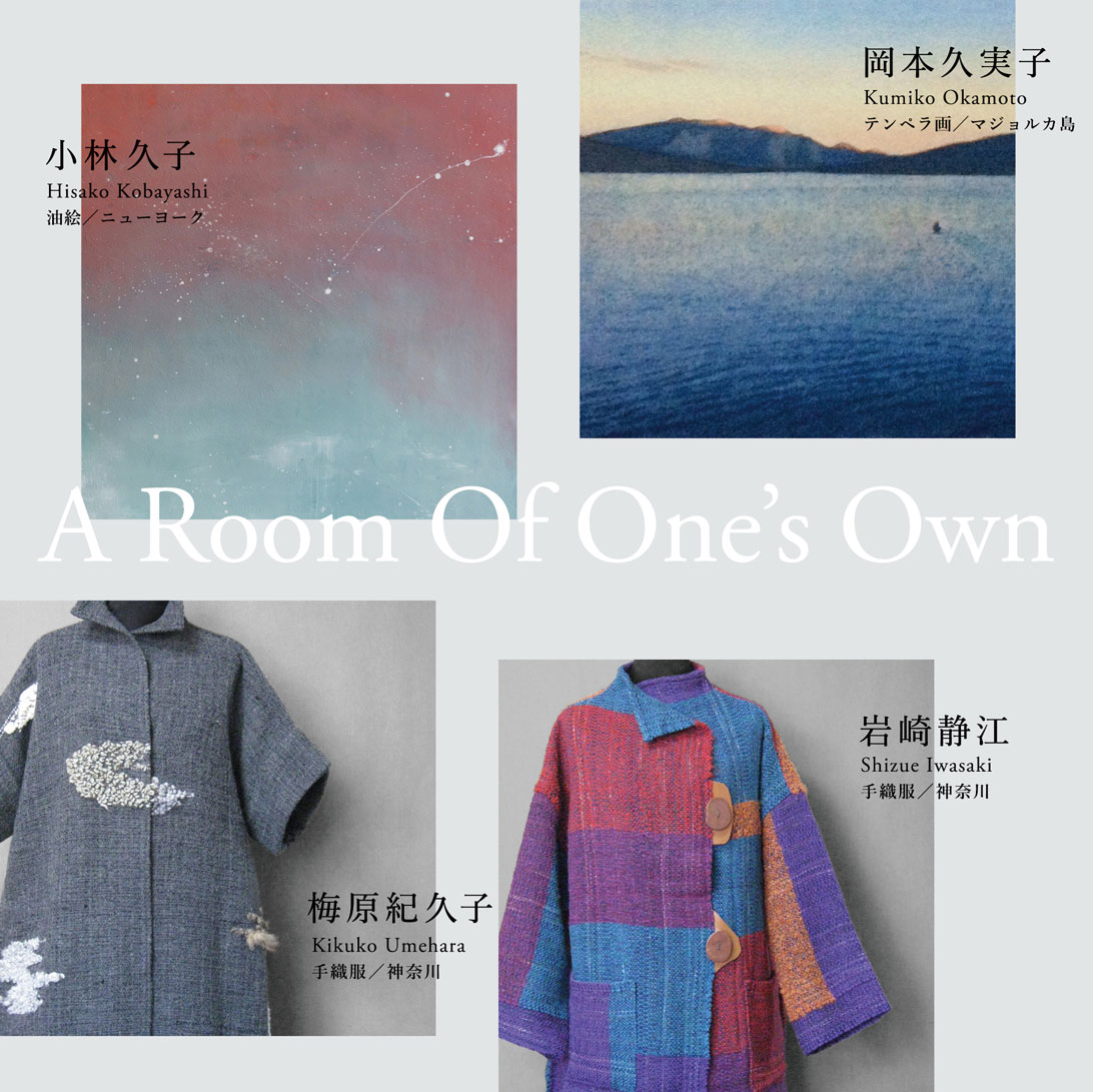 10/28 - 11/3 A Room of One's Own アートから自由な空間をえた4人の女性たち