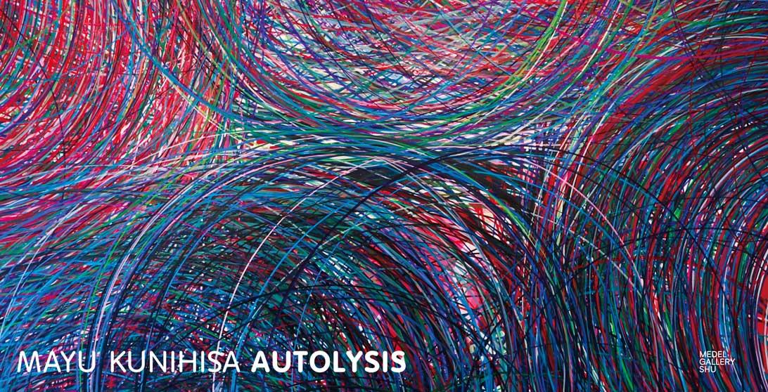 國久真有 Exhibition AUTOLYSIS March 12 – 21,2021